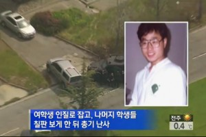 Netizens in Korea react to the brutal shootings by a Korean-American citizen in the United States