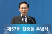 President Myung-bak Lee gave a speech at the Memorial Day event on the 5th of June.