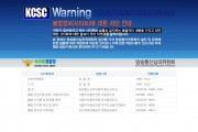 The page you are redirected to if you attempt to access a restricted website in Korea.