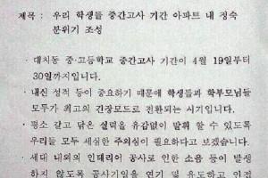 notice-in-korean-apartment-block-featured-image