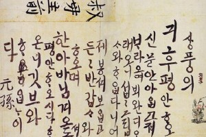 Jeongjo's Hangul letter written to his aunt
