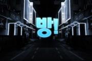 koreabang-announcement
