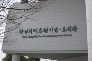 park-chung-hee-presidential-library-and-museum