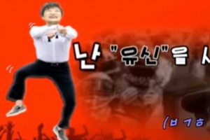 Parody video of Park Geun-hye in 'Gangnam Style'