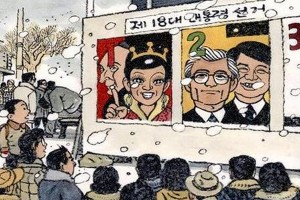 Political cartoon by Lee Hee-jae in the liberal-leaning Hankyoreh, a leading South Korean newspaper.