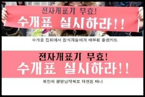 banner-font-scandal-front