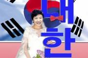 Park's supporters made a preview of her wedding march with Korea.