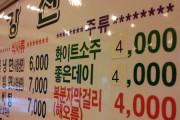 soju-price-increases