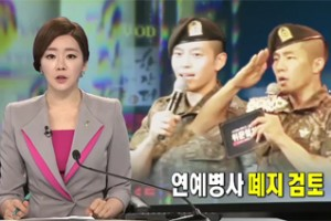 As two entertainment soldiers were spotted at massage parlors, there has been criticism demanding that the system of Entertainment soldiers should be abolished