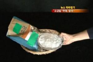 korea-salt-stepmother-stepdaughter-murder