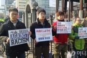 korea-japanese-professor-protest1