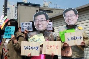 protest in korea against gay sodomy law