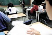 선행교육 금지