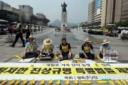 A sign asks for a special law be passed to further investigate the Sewol incident.