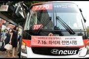 intercity buses