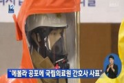 nursestreatedpotentialpatients