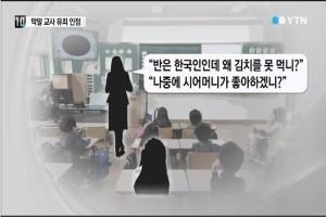 Teacher Blamed Student For Not Eating Kimchi