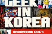 koreabang giveaway a geek in korea