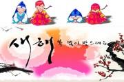 koreabang lunar new year 2