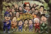 infinite challenge korean tv show looking for new sixth member