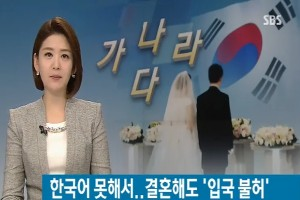 Korean Test Now Required for Marriage Immigrants