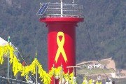 one year anniversary sewol ferry sink tragedy korea