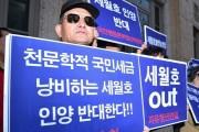 Convservative-Sewol-Protest2##