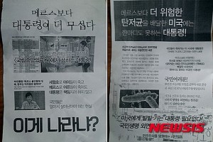 Flyers Criticzing President Park Were Distributed in Busan
